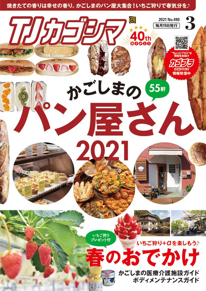 TJカゴシマ|2021年3月号