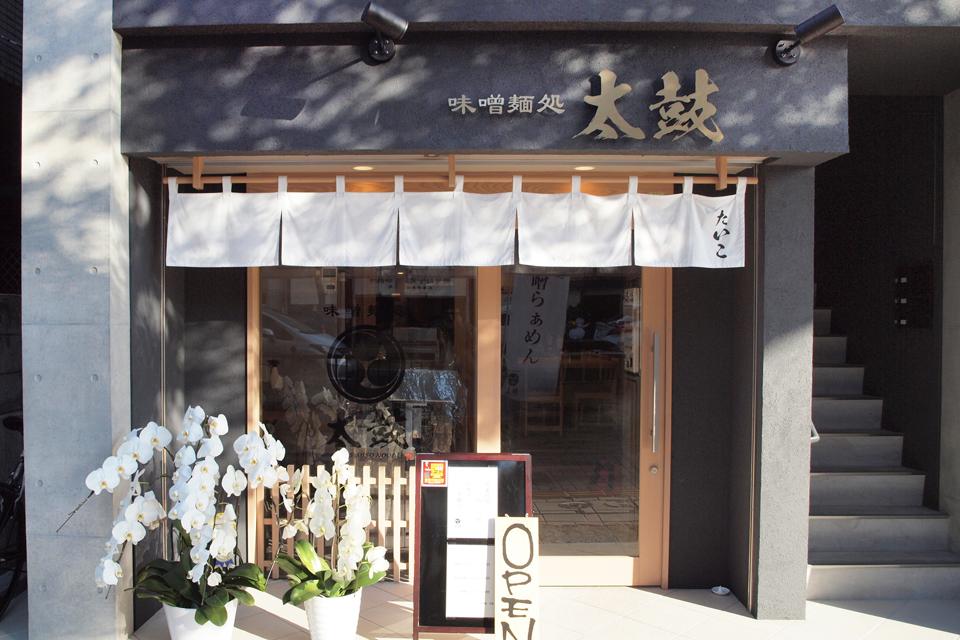 <b>【味噌麺処 太鼓】</b>こだわりのモチモチ自家製麺に北海道産味噌が味の決め手!