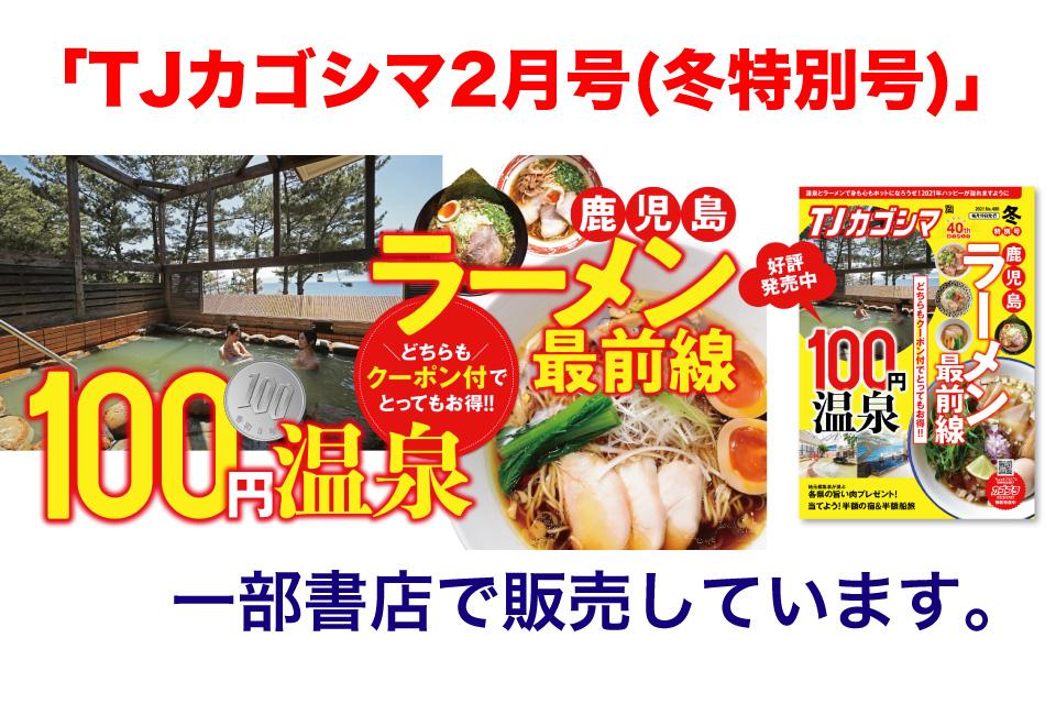 <b>【TJカゴシマ2月号(冬特別号)】</b>100円温泉が載ってる号、書い忘れた!!という方へ。安心してください、まだ売ってますよ♪