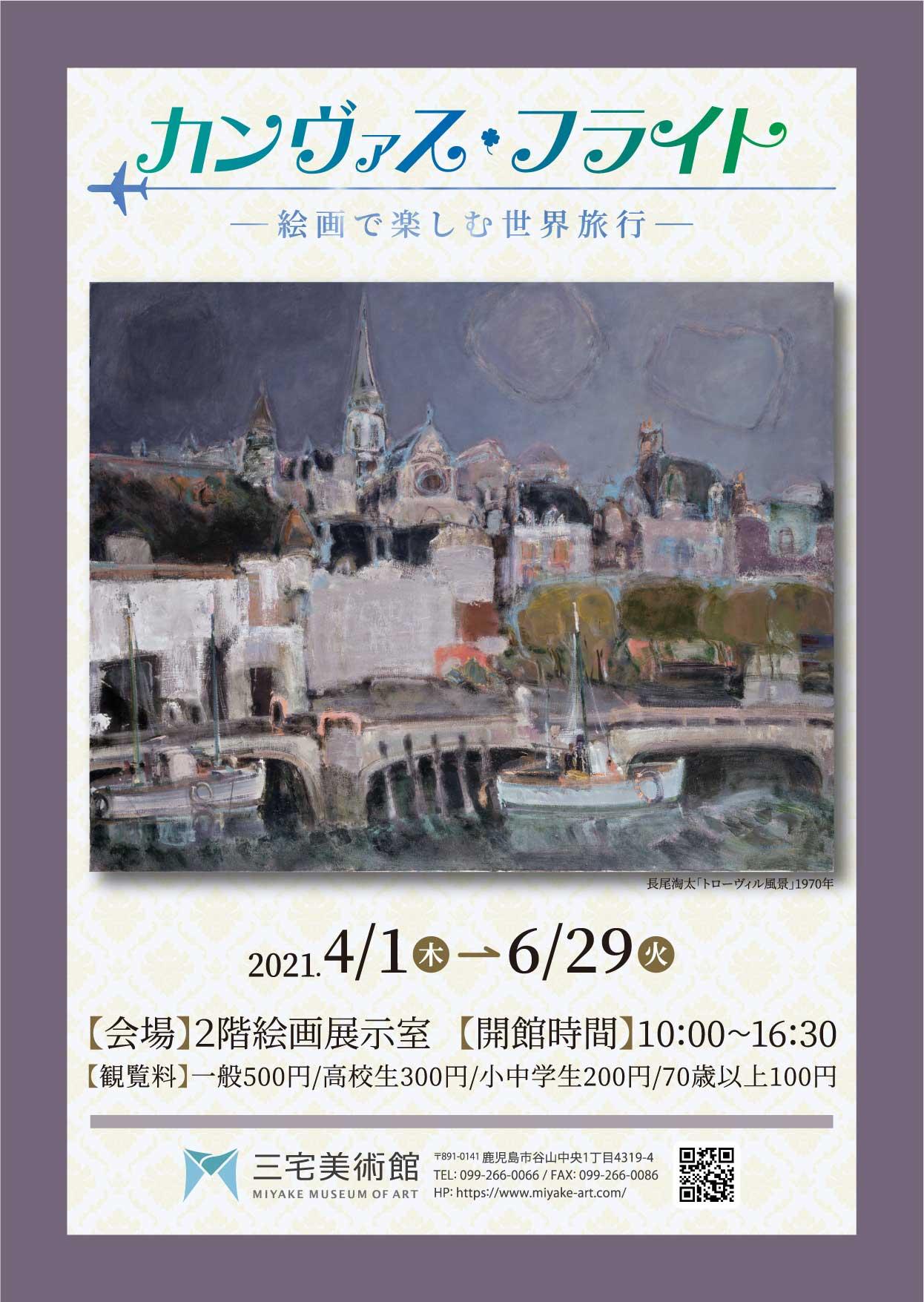 【三宅美術館】「カンヴァス・フライト」展