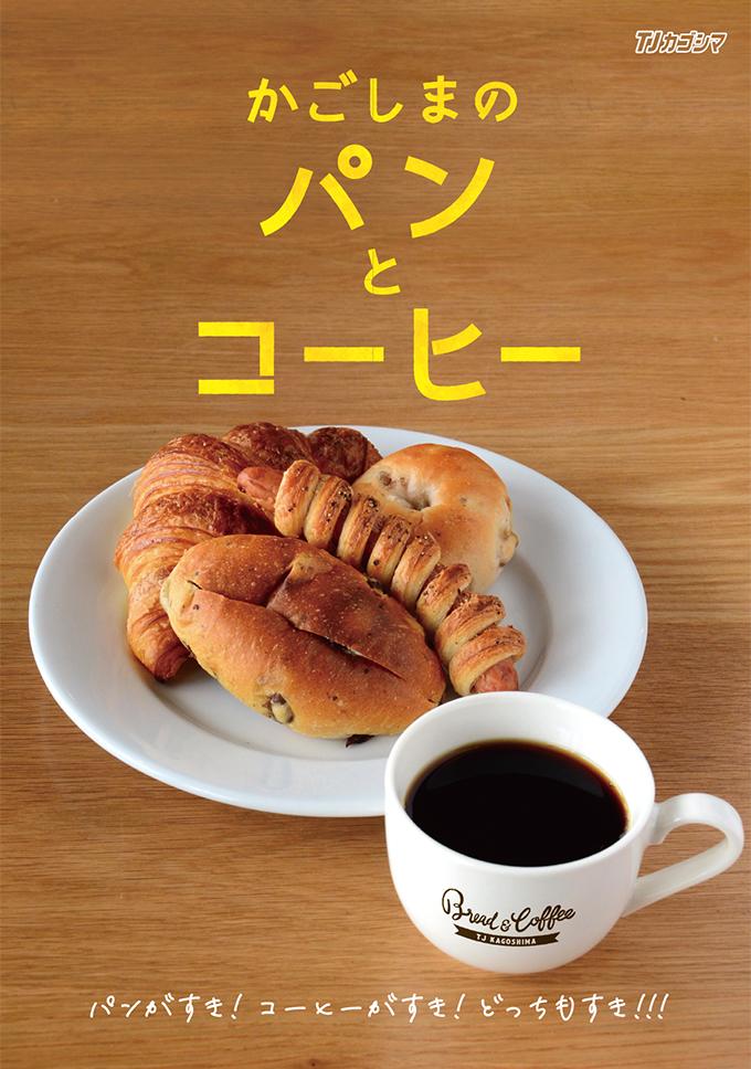 かごしまのパンとコーヒー