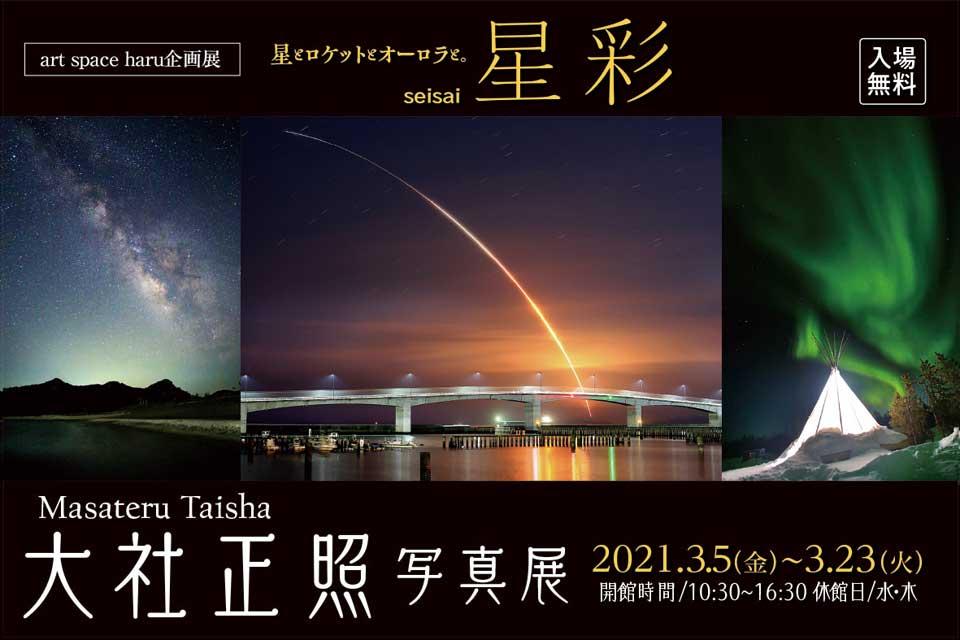 【鹿児島市】星とロケットとオーロラと。星彩(SEISAI)大社正照 写真展