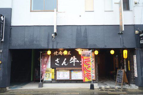 街ネタプラス|鹿児島|グルメ|焼肉喰王-さん牛士/PH1