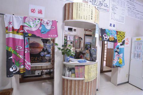 街ネタプラス 鹿児島 温泉 武岡温泉 番台
