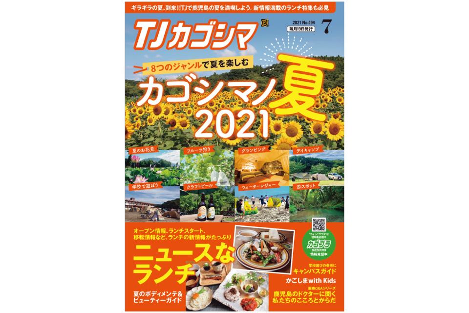 【夏号2021】鹿児島の夏の情報を集めた情報誌・夏号2021は発行。今年のテーマは「ジモトで遊ぼう」