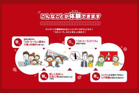 コカ・コーラオンライン工場見学2