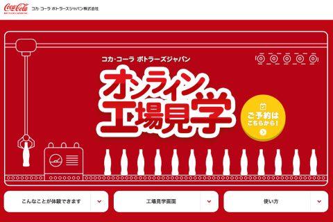 コカ・コーラオンライン工場見学1