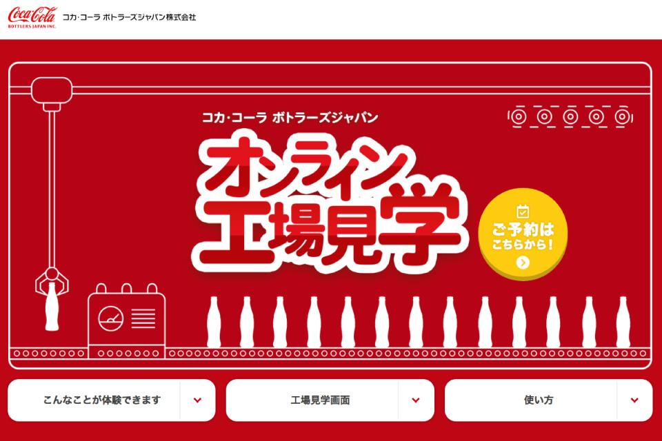 <b>【コカ・コーラ ボトラーズジャパン】</b>オンライン工場見学のWEB予約受付中!