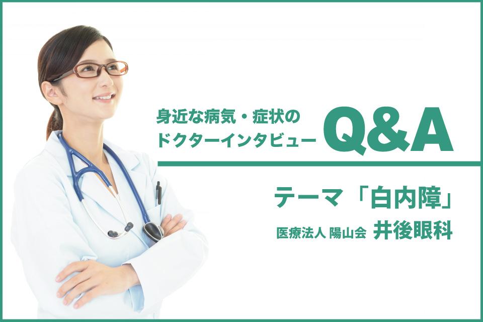 『医療Q&Aインタビュー』テーマ「白内障」井後眼科