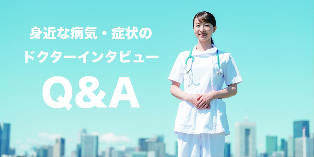 『医療Q&Aインタビュー特集』