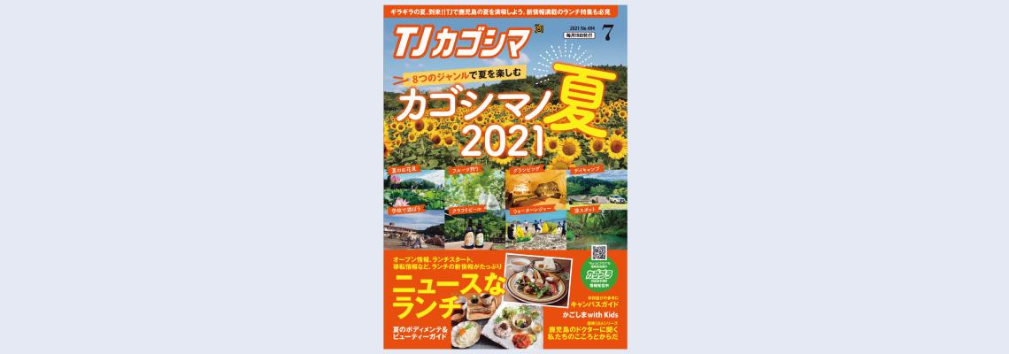 TJカゴシマ 2021年7月号