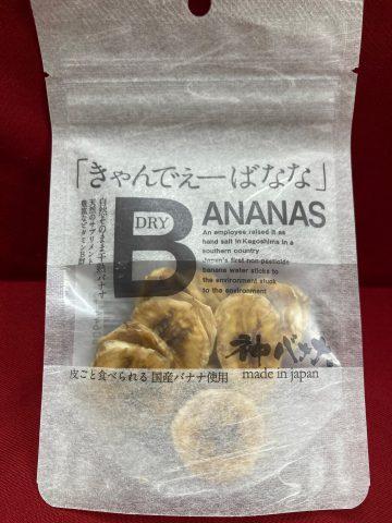 街ネタプラス/タナカバナナ/きゃんでぃバナナ