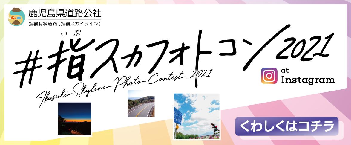 <b>【#指スカフォトコン2021】</b>フォトジェニックを求めて、指宿スカイラインへ!