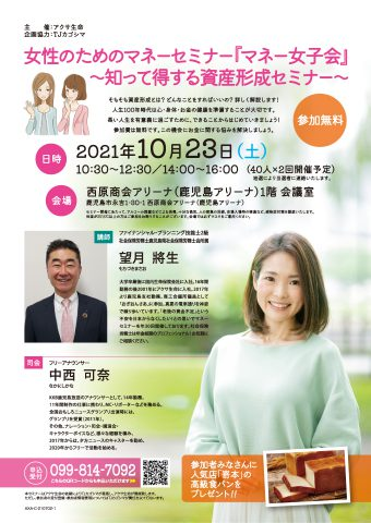 アクサ生命/資産形成セミナー「マネー女子会」