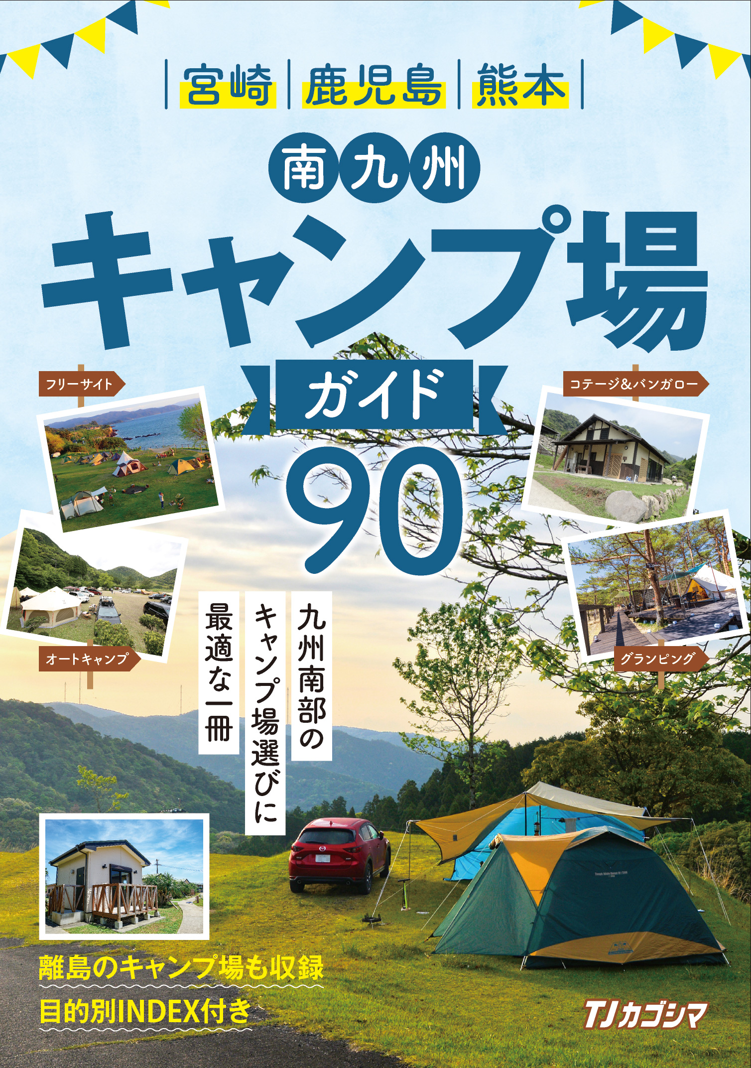 南九州キャンプ場ガイド90