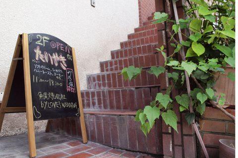 街ネタプラス|鹿児島|グルメ|鯛焼会社/PH4