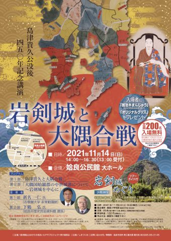 カゴシマプラス 鹿児島 イベント 蒲生観光交流センター 岩剣城めぐりチラシ