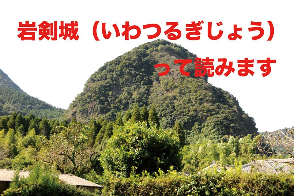 【岩剣城めぐり】歴史の勉強と健康づくりで一石二鳥なイベント、ありますよ~
