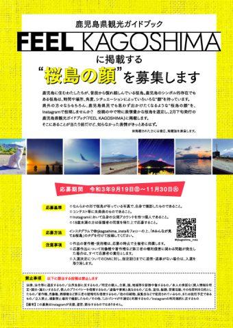桜島の顔募集