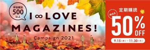 I LOVE MAGAZINES!!キャンペーン2021