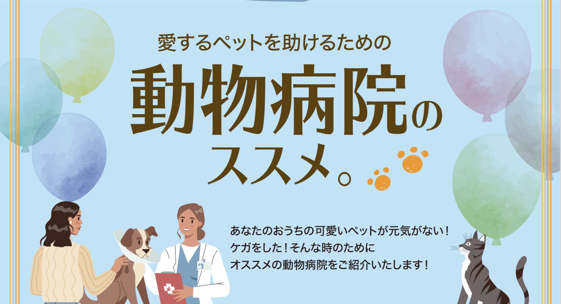 『愛するペットを助けるための動物病院のススメ』