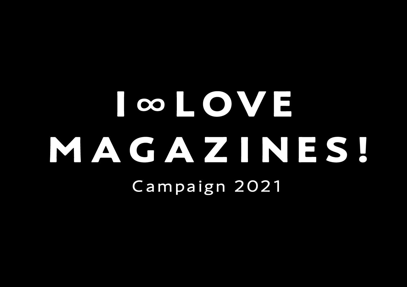 【I LOVE MAGAZINE!キャンペーン2021】今ならFujisanからの申込みがお得!!